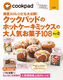 クックパッドのホットケーキミックスの大人気お菓子108 Part2-電子書籍