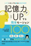 記憶力がUPする簡単モーション100
