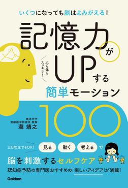 記憶力がUPする簡単モーション100-電子書籍