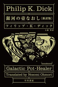 銀河の壺なおし〔新訳版〕