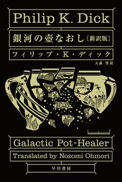 銀河の壺なおし〔新訳版〕-電子書籍