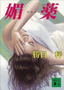 媚薬-電子書籍