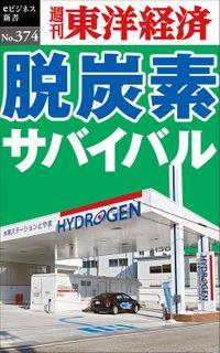 脱炭素サバイバル―週刊東洋経済eビジネス新書No.374