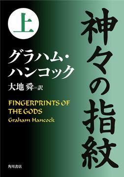 神々の指紋 上-電子書籍
