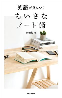 英語が身につく ちいさなノート術-電子書籍