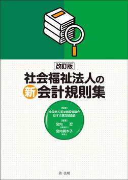 改訂版社会福祉法人の新会計規則集-電子書籍