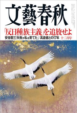 文藝春秋2019年12月号-電子書籍