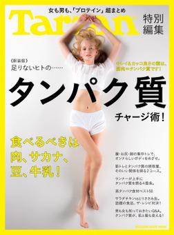 Tarzan特別編集 ≪新装版≫足りないヒトの……タンパク質チャージ術!-電子書籍