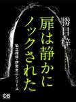 扉は静かにノックされた 私立探偵・伊賀光二シリーズ