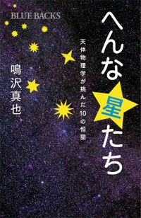 へんな星たち 天体物理学が挑んだ10の恒星(ブルーバックス)