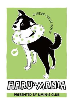 HARU MANIA 黄緑-電子書籍