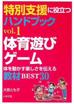 特別支援に役立つハンドブック〈vol.1〉体育遊びゲーム-電子書籍
