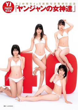 【デジタル限定 YJ PHOTO BOOK】YJ40周年4か月連続写真集刊行記念「ヤンジャンの女神達」-電子書籍