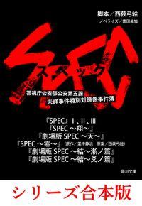 SPEC【8冊 合本版】