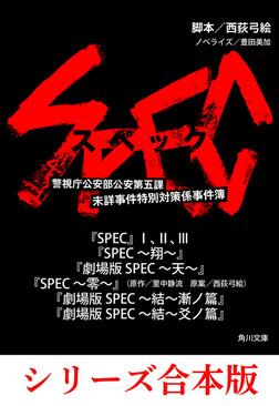 SPEC【8冊 合本版】-電子書籍