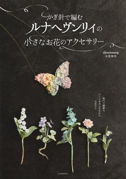 かぎ針で編むルナヘヴンリィの小さなお花のアクセサリー-電子書籍