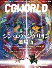 CGWORLD 2021年8月号 vol.276 (特集:シン・エヴァンゲリオン劇場版)