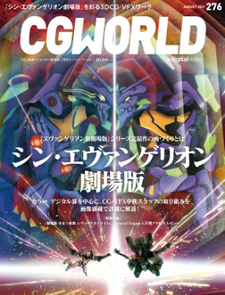 CGWORLD 2021年8月号 vol.276 (特集:シン・エヴァンゲリオン劇場版)-電子書籍