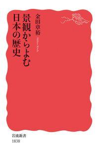 景観からよむ日本の歴史