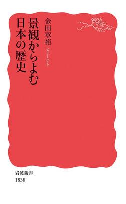 景観からよむ日本の歴史-電子書籍