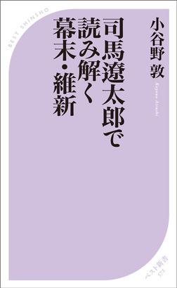 司馬遼太郎で読み解く幕末・維新-電子書籍