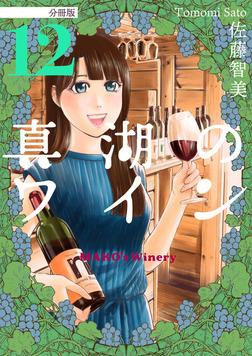真湖のワイン 分冊版12-電子書籍