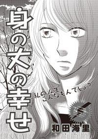 ブラック主婦SP(スペシャル) vol.13~身の丈の幸せ~