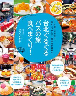 台北ぐるぐるバスの旅 食べまくり! ~ICカード片手に、安く、ラクして、行きたい場所へ!~-電子書籍