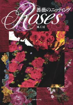 薔薇のニッティング-電子書籍