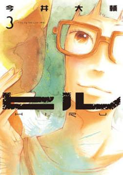 ヒル 3巻-電子書籍