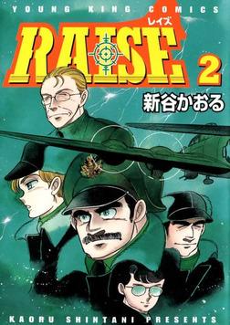 RAISE / 2-電子書籍