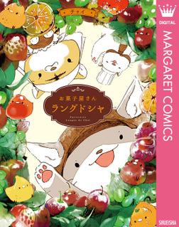 お菓子屋さん ラングドシャ-電子書籍