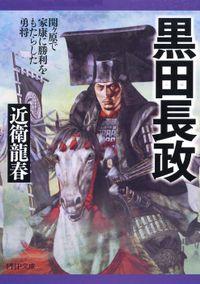 黒田長政 関ヶ原で家康に勝利をもたらした勇将