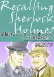 【分冊版】追憶のシャーロック・ホームズ: ワトスン博士最後の告白