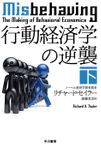 行動経済学の逆襲(ハヤカワ文庫NF)