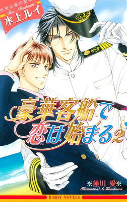 豪華客船で恋は始まる 2-電子書籍