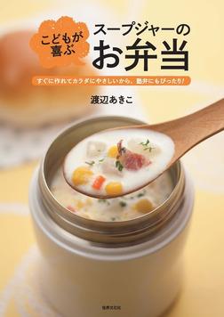 こどもが喜ぶ スープジャーのお弁当-電子書籍