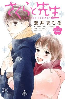 さくらと先生 分冊版(11)-電子書籍