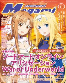 メガミマガジン2020年11月号-電子書籍