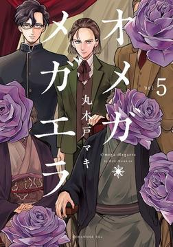 オメガ・メガエラ 分冊版(5)-電子書籍