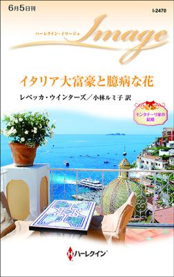 イタリア大富豪と臆病な花-電子書籍