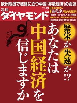 週刊ダイヤモンド 12年1月21日号-電子書籍