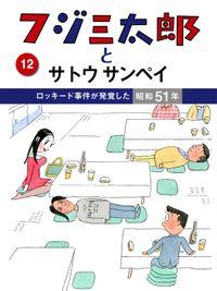 フジ三太郎とサトウサンペイ (12)~ロッキード事件が発覚した昭和51年~