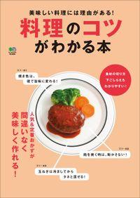 料理のコツがわかる本