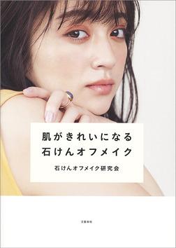 肌がきれいになる石けんオフメイク-電子書籍