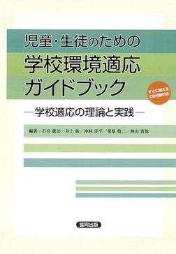 児童・生徒のための学校環境適応ガイドブック -学校適応の理論と実践-(CDなしバージョン)-電子書籍