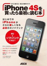 iPhone 4Sを買ったら最初に読む本