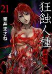 狂蝕人種 WEBコミックガンマ連載版 第21話