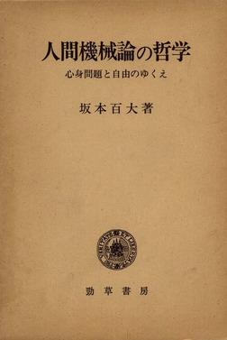 人間機械論の哲学-電子書籍
