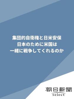 集団的自衛権と日米安保 日本のために米国は一緒に戦争してくれるのか-電子書籍